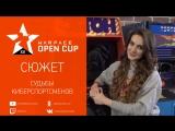 Warface Open Cup XII: сюжет #1. Судьбы киберспортсменов
