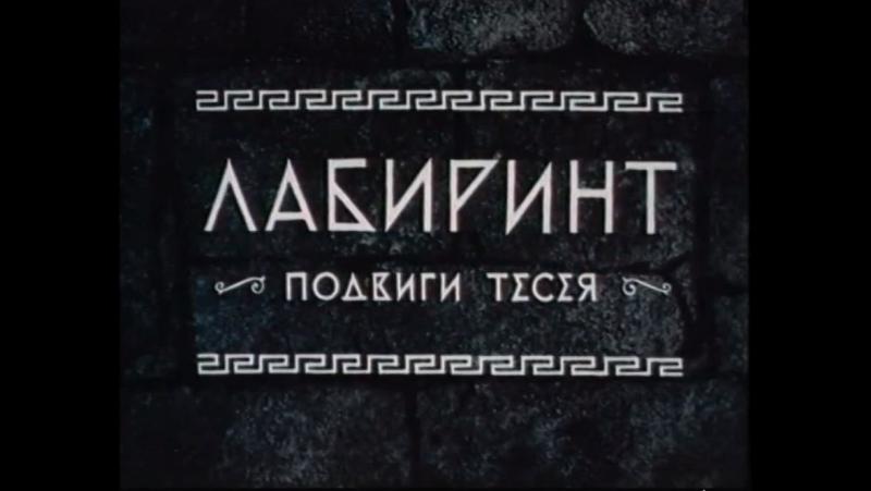 ☭☭☭ Лабиринт. Подвиги Тесея (1971) ☭☭☭