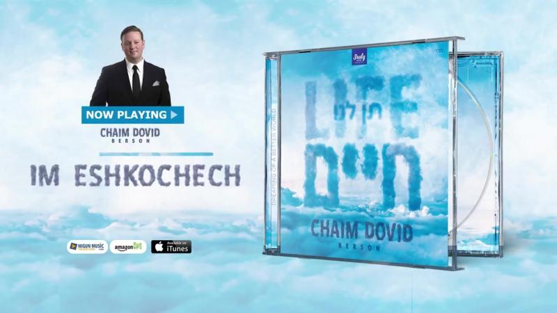 Sruly Meyer Presents- Chaim Dovid Berson - Ten Lanu Chaim - Debut Album