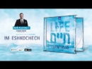 Sruly Meyer Presents Chaim Dovid Berson Ten Lanu Chaim Debut Album