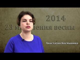 2014: Горжусь, что мои соотечественники - не предатели - Анастасия Космынина
