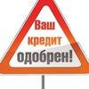 Срочные займы,Москва