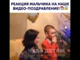Реакция мальчика на наше видео-поздравление от Деда Мороза