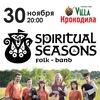 30.11 | Концерт Spiritual Seasons в Полтаве