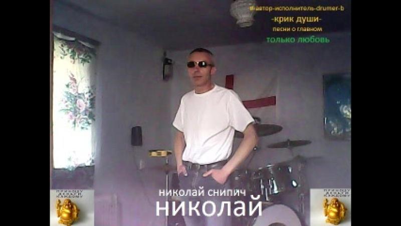 песня Такой как все,мой рок.автор Николай Снипич г.Хмельницкий 24.07.2016г (2)