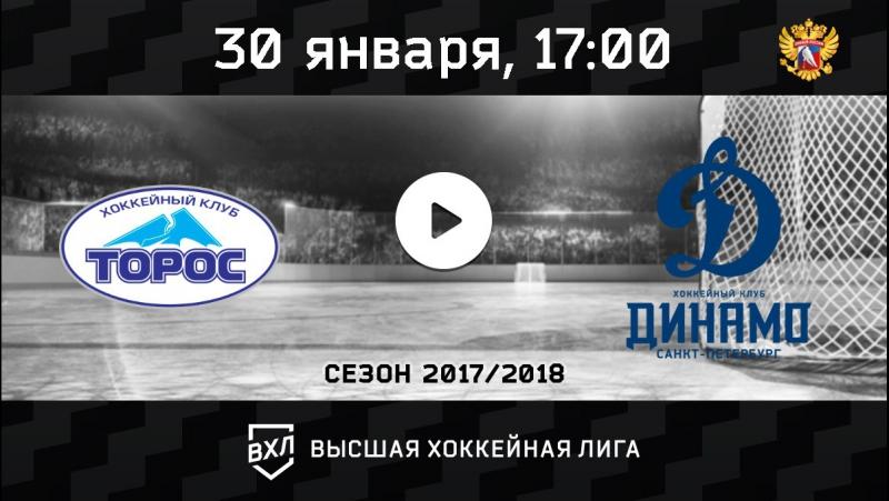 «Торос» Нефтекамск - «Динамо СПб» Санкт-Петербург