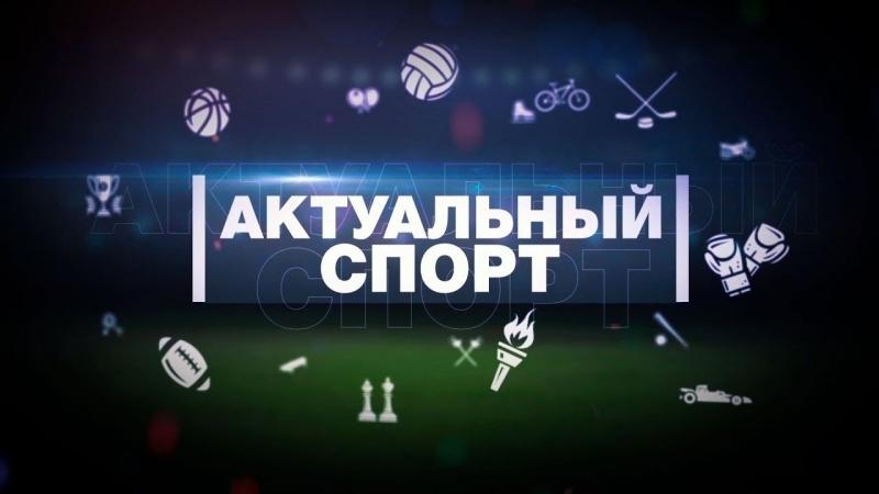 Актуальный спорт. Разбор матча 1/4 финала ОАР - Норвегия.