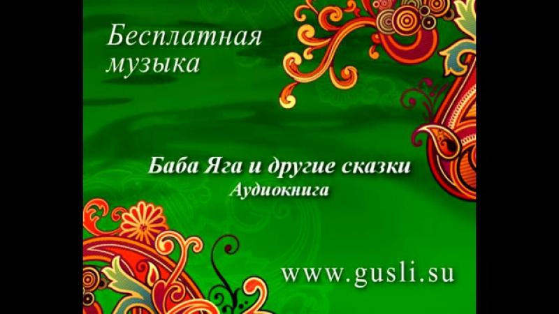 Баба-Яга - сборник Золотых русских сказок (Аудиокнига)