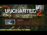 Evil_Pooh - Uncharted 2 Remaster (PS4) (Part 3)