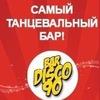 Bar #Disco90 / #Диско90, в Москве©