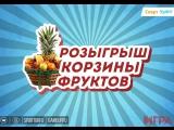 Итоги розыгрыша корзины фруктов 06.10