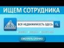 Менеджер по рекламе в агентство недвижимости ООО Авеню.