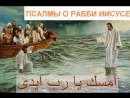 إمسك يارب ايدى. Христианские псалмы на арабском. Христианские песни фильмы. Красивая арабская песня музыка