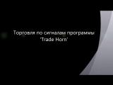 Торговля по программе для сигналов Trade Horn, вторник 09.01.18, Олимп трейд, Olymp Trade валютная пара EUR AUD, Parabolic MACD