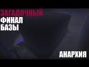 Заквиель НЕПРОСТОЙ ГРИФ И ФИНАЛ НЕПОБЕДИМОЙ БАЗЫ Anarchy 11