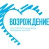 """Благотворительный фонд """"Возрождение"""" В.Мунтяна"""