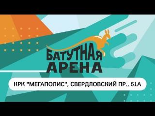 Батутная Арена КРК Мегаполис