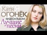 Катя ОГОНЁК - ЛУЧШИЕ ПЕСНИ - ВИДЕОАЛЬБОМ - Шансон. Золото Шансона HD