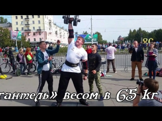 Tурнир по Силовому Экстриму посвящённый Дню города Барнаула 2017 - Второй этап: Большая гантель весом 65 кг