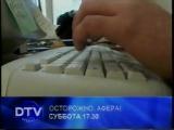 staroetv.su / Анонсы (DTV-Viasat, 09.06.2006) (3)
