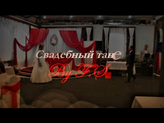Молодожены Павел & Ольга (Нарезка) / Свадебный танец by F.А.