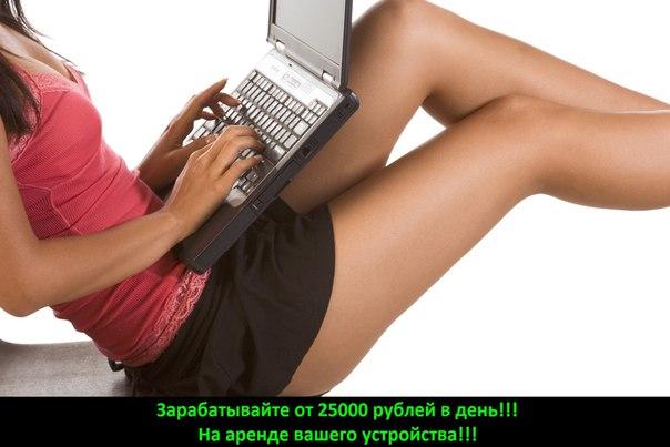 ✔Зарабатывайте от 25000 рублей в день! ✔На аренде вашего устройства✔