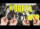 ТАК БЛИЗКО И ТАК ДАЛЕКО... The Forest со-ор с Пашей 10