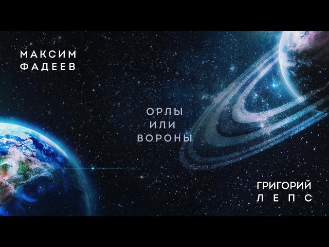 Максим ФАДЕЕВ Григорий ЛЕПС Орлы или вороны премьера трека 2017