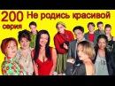 Мелодрама, комедия, многосерийный фильм Не родись красивой 2005. Заключительная серия.