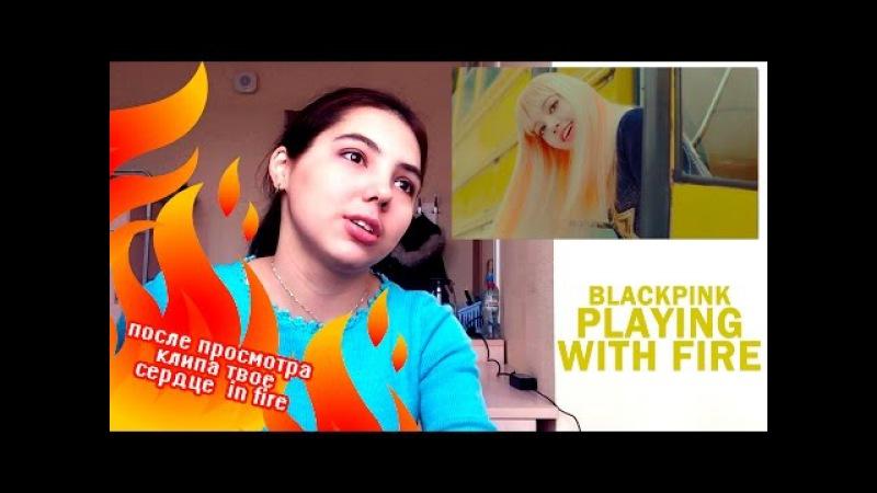 BLACKPINK - PLAYING WITH FIRE РЕАКЦИЯ|РЕП-ГАД ВЕРНУЛСЯ!