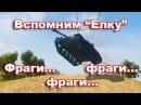 СтопРак. AMX ELC bis привет из прошлого