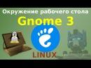 Gnome 3 современное окружение рабочего стола Linux