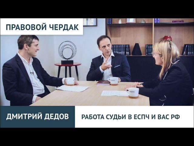 ПЧ. Дмитрий Дедов. Работа судьи в ЕСПЧ и ВАС РФ.
