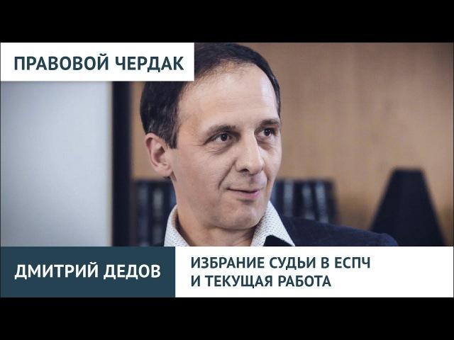 ПЧ. Дмитрий Дедов. Избрание судьи в ЕСПЧ и текущая работа.