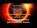 Влияние солнечного затмения 21 августа 2017. Прогноз для всех Знаков Зодиака