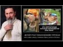 Трехлебов А.В. Тёмная сторона обряда христианского крещения