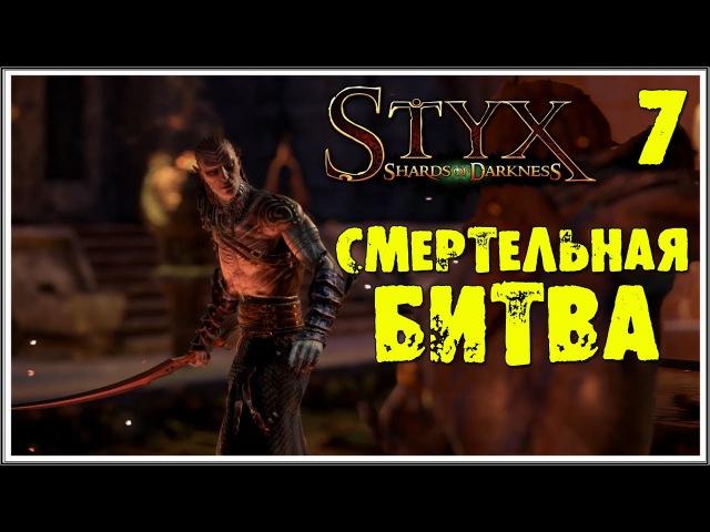 Styx Shards of Darkness - Прохождение 7 СМЕРТЕЛЬНАЯ БИТВА