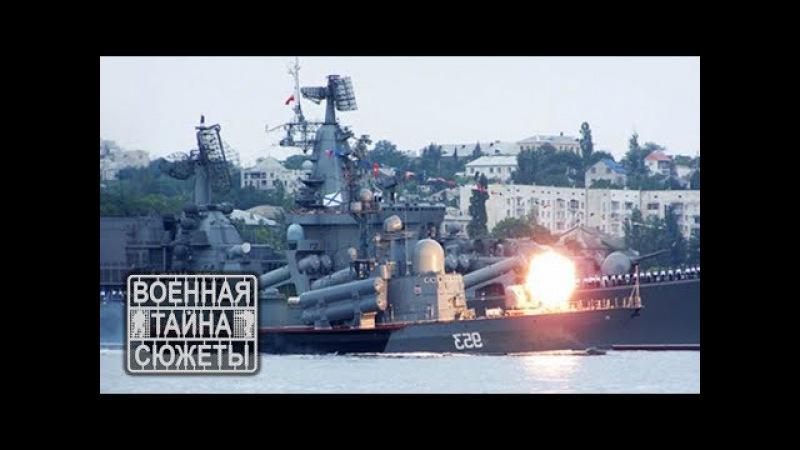 Российский флот противостояние США и НАТО / Военная тайна 08.07.2017 /