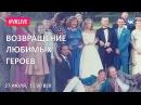 VK LIVE -- «Сваты 7 ч.3»