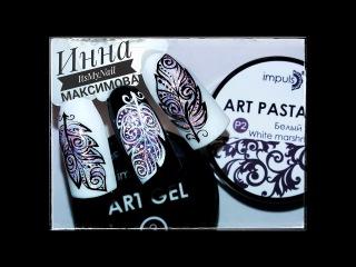 Дизайн перо на ногтях. Арт паста TM Impuls