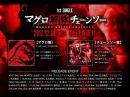 Acme (アクメ) - Maguro Kaitai Chainsaw . MV.
