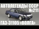 ГАЗ 31105 Волга Автолегенды СССР №211