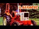 Трактора МТЗ-80 МТЗ-82 «Беларус» АВТО СССР
