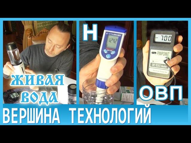 Живая вода Генератор водорода с протонно-обменной мембраной - чистый водород и ОВП минус 700