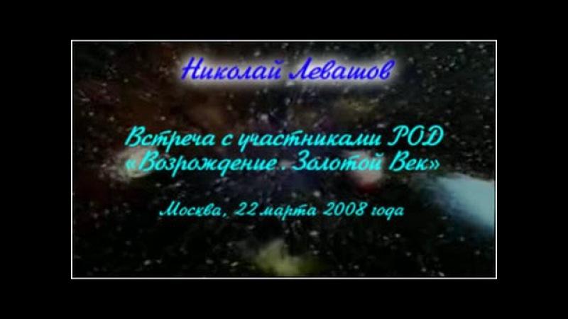 2-я Встреча Николая Левашова с участниками «Возрождение. Золотой Век» 22.03.2008