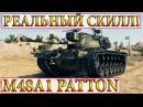 ЛУЧШИЕ БОИ WOT M48A1 Patton РЕАЛЬНЫЙ СКИЛЛ! СТЕПИ WORLD OF TANKS
