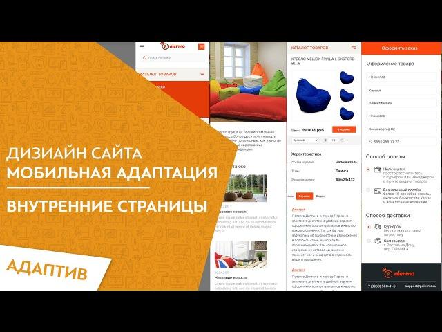 Создание адаптивного дизайна для внутренних страниц интернет магазина Урок 2