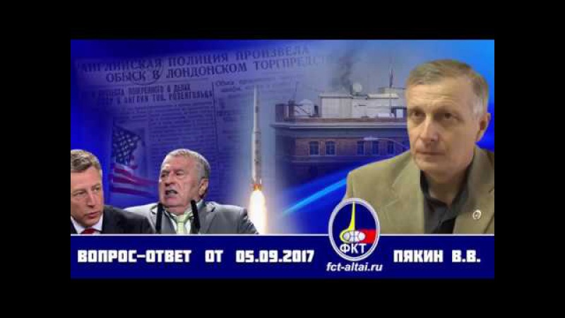 Вопрос-Ответ Валерий Пякин от 5 сентября 2017 г.