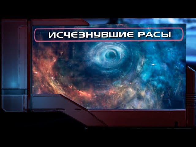 Исчезнувшие и Вымершие Расы Млечного Пути История мира Mass Effect Лор