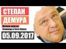 Степан Демура Полная Версия Семинара в Сити Класс 05 сентября 2017 года